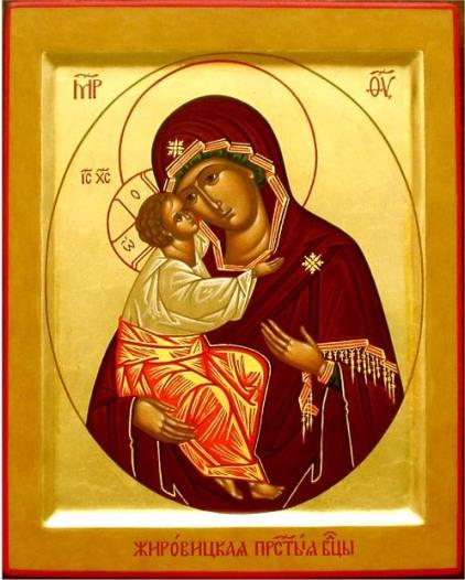 Пресвятая Богородица Жировицкая