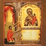 14 мая — день празднования иконы Божией Матери «Нечаянная радость»