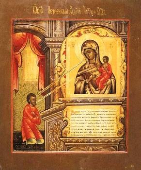 Пресвятая Богородица Нечаянная радость