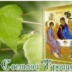 31 мая — Святая Троица