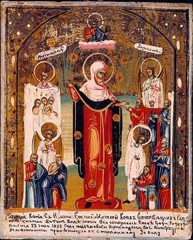 Пресвятая Богородица «Всех скорбящих радость»