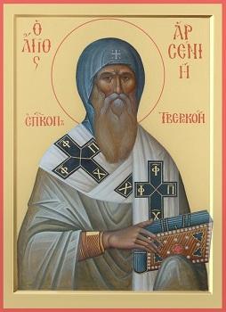 Святитель Арсений Тверской