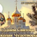 С Днём Святого Николая Чудотворца!